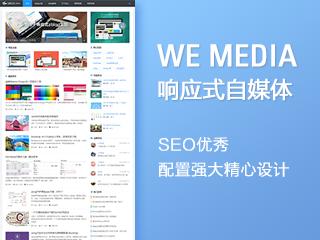We Media自媒体博客 - 4.0 Final版升级说明